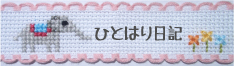 hitohari_234.jpg