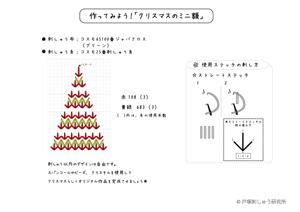 kaisetsu_2017christmas_300.jpg